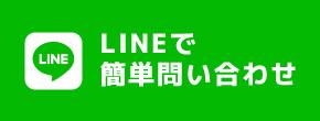 LINEで簡単お問い合わせ・お申込み