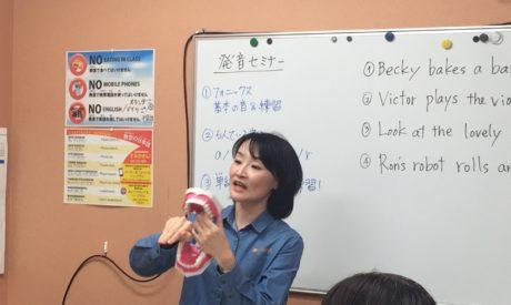 日本人講師Akiko先生による発音セミナーin博多・福岡 福岡にいながらネイティブの発音をマスターしよう