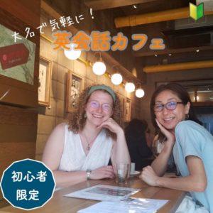 福岡市大名地区に英会話カフェがオープン。初心者限定です